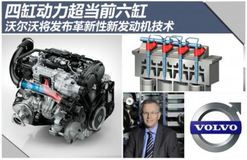 四缸动力超当前六缸 沃尔沃将发布革新性新发动机技术