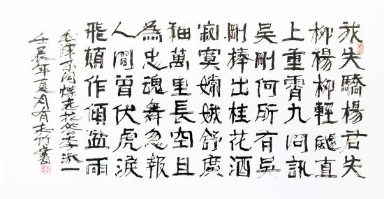 笔书写的毛主席诗句-筷子竹竿也能写字 泉州一88岁老人竹笔写传奇图片