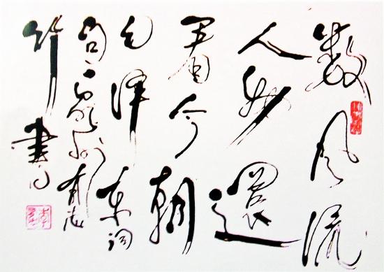 笔书写的毛主席诗句苍劲飘逸-筷子竹竿也能写字 泉州一88岁老人竹图片