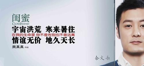 余文乐《闺蜜》海报