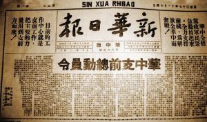 新华日报刊发《华中支前总动员令》