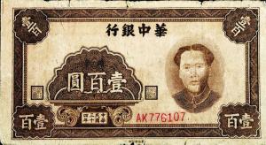 华中银行与两大战役