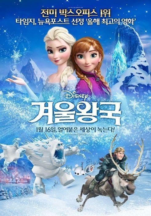 《冰雪奇缘》韩国海报.