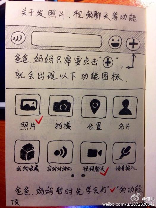 大学生手绘微信说明书教父母用软件(组图)