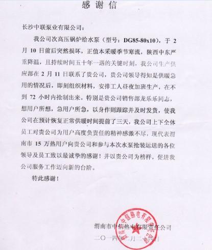 渭南市中信热力公司写给长沙中联泵业有限公司的感谢信。记者杨青山摄