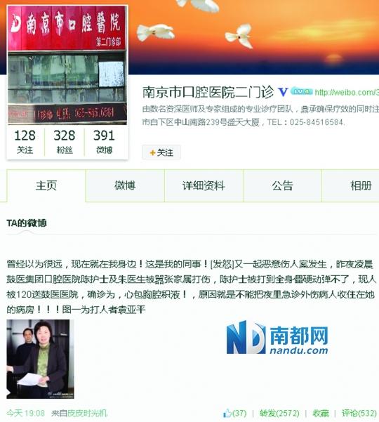 昨日,@南京口腔医院二门诊控诉伤医事件,指打人者名为袁亚平。网页截图