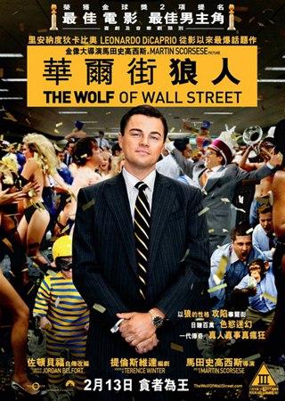 《华尔街之狼》通过口碑的关系而逆转,高居榜首。