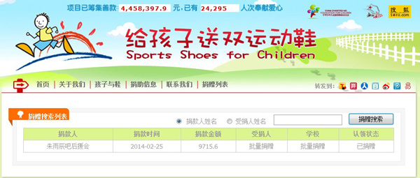"""""""给孩子送双运动鞋""""官网捐款记录"""