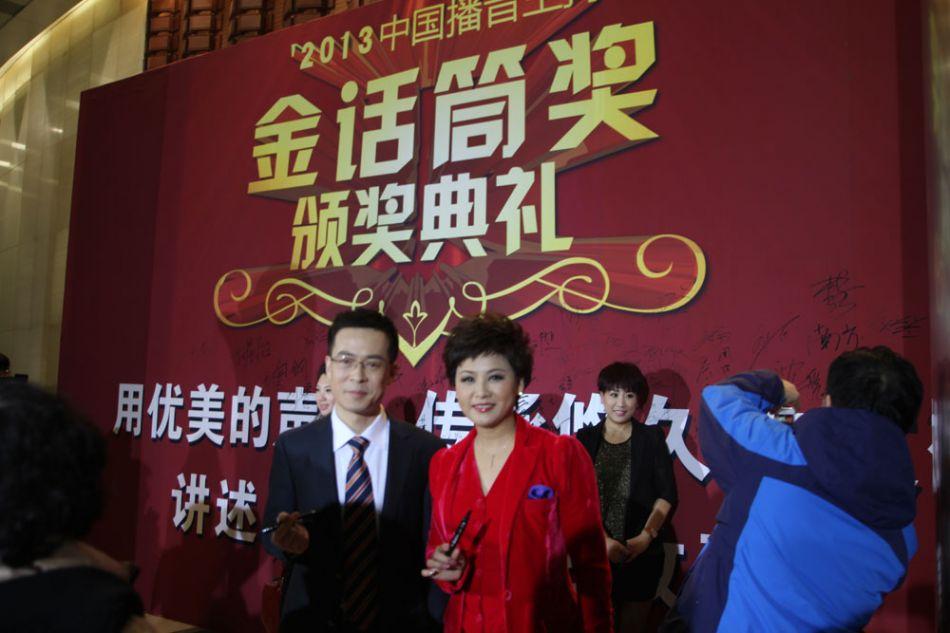 毛馨 曹广/山东广播电视台主持人曹广随毛馨获2013金话筒奖颁奖礼现场。
