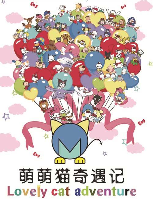 萌萌猫奇遇记宣传海报