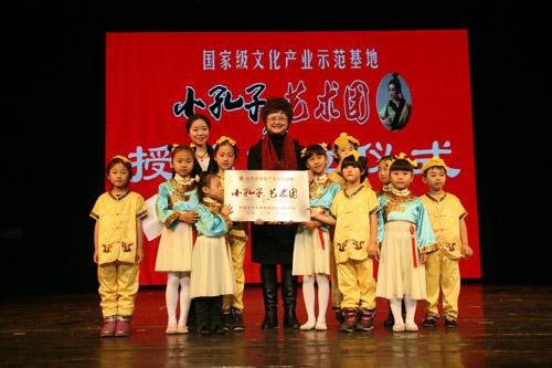 中国木偶剧院赵永庄总经理为小孔子艺术团亲子授牌