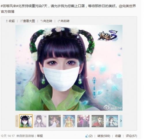 和很多生活在北京的人一样,网友牛小P近期倍受雾霾折磨,才把很多喜欢的游戏形象P上口罩,用这种方式表达对雾霾天气的看法和对美好环境的呼唤。有网友评价,今日最凄美的诗句是:请让我为您戴上口罩,等待那昨日的美好。由于广泛的社会性因素,在该微博话题发布之后,收到众多网友的热情回复。