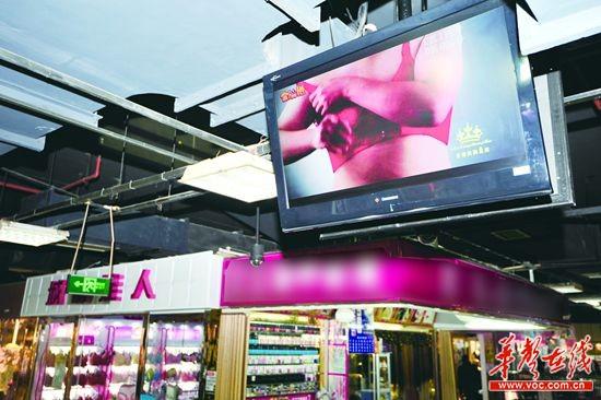 """2月26日,长沙金满地商业街,宣传屏幕上播放的内衣广告有露点的""""不雅""""行为。记者 武席同 摄"""