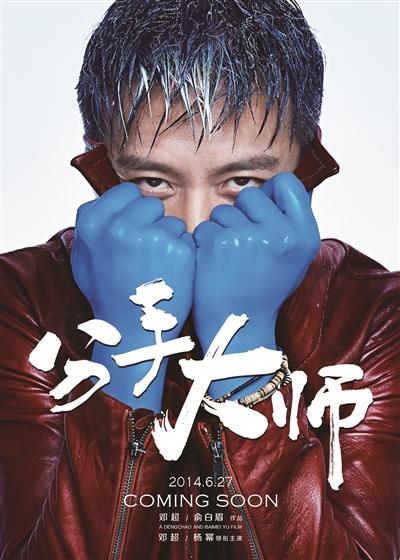 首任电影导演 《分手大师》6月上映- 邓超穿红战袍