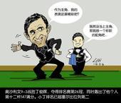 漫画:奥沙利文奉献唯美演出 丁俊晖配角也精彩