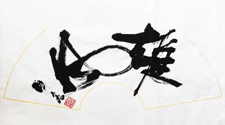 陈岳——特邀名家名作献礼全国两会(组图)图片