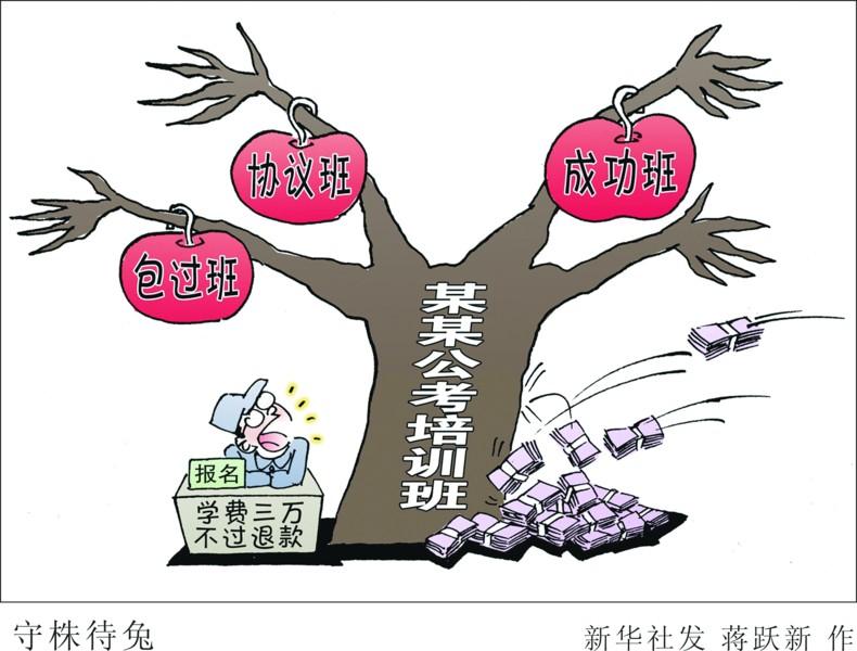 公考培训班叫价3.58万元(图)