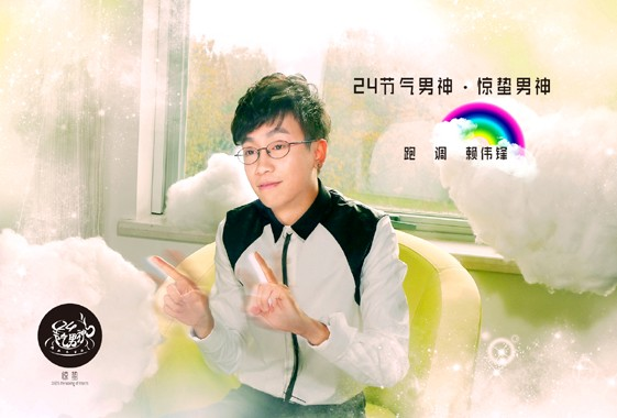 """赖伟锋不赖伴奏_赖伟锋唱""""跑调"""" 呼吁爱要够胆色-搜狐音乐"""