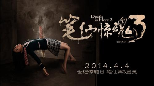 《笔仙惊魂3》定档4月4日 打造新校园恐怖故事