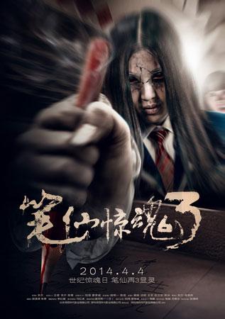 搜狐娱乐讯 定档4月4日全国公映的恐怖电影《笔仙惊魂3》,继前不久