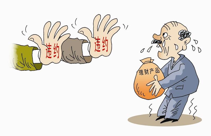 债券违约将波及银行理财产品收益图