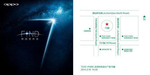 oppo find 7发布会邀请函出炉 3月19北京798亮相(图)图片