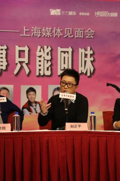 上海国际时尚联合会_赵正平来沪演出舞台剧 假公济私大骂王伟忠-搜狐娱乐