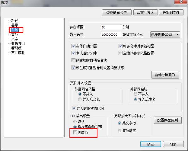 CAXA二维CAD教程:v教程将图纸嵌入wor28kyn中置柜下载图纸图片