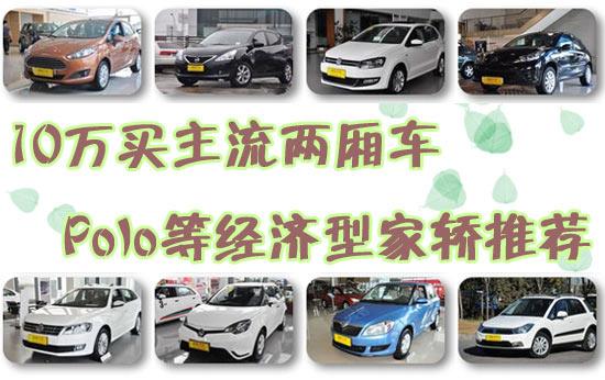 经济型家轿 Polo等10万主流两厢降1.5万!