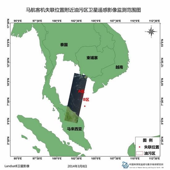 马航客机失联海域附近地图,图中给出了客机失联地点位置、遥感影像覆盖范围及遥感解析发现的两处大面积油污的海域位置(A区、B区)