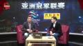 亚冠视频-傅亚雨:国安有优势 一定会增加信心