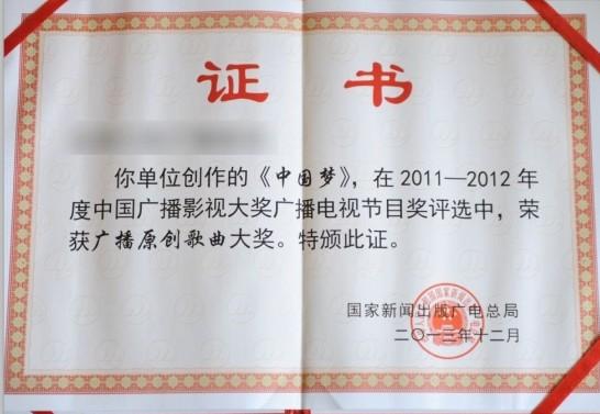陈思思 中国梦 获 中国原创歌曲奖 大奖图片