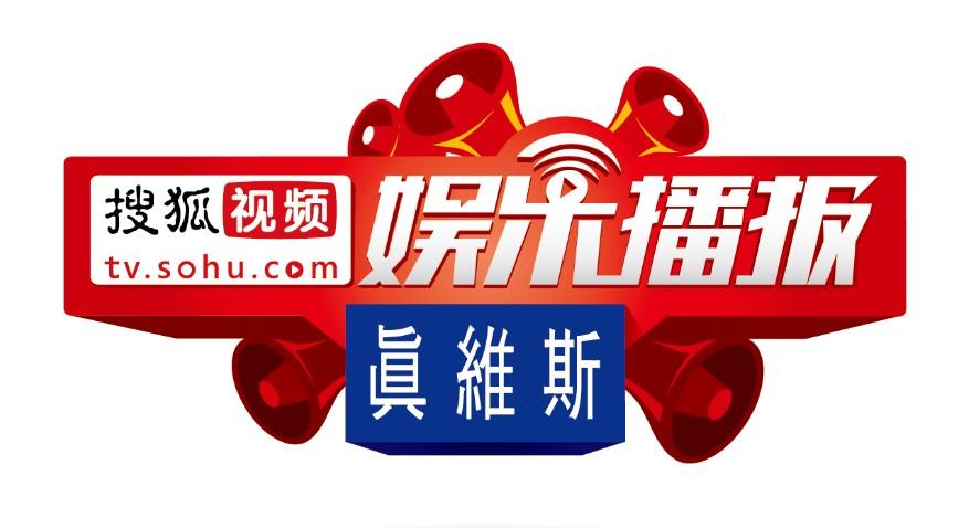 娱乐资讯节目_视频携真维斯持续创新全网第一娱乐资讯节目