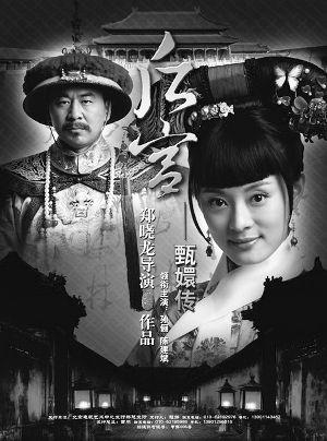 《甄嬛傳》海報-國產劇不如韓劇 播出機制不對等致難入市場