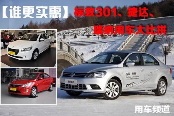 1、 三年60000公里汽油费:按三年行驶60000公里为准,以2014年3月即时油价为例,92号油价格作为标准,价每升油7.82元/升。(以北京路况为例,参照车友油耗)