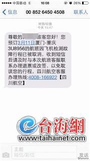 """东南网3月13日讯(海峡导报记者吕寒伟文/图)全球都在密切关注飞机去哪儿,骗子也紧追不舍,再度激发""""航班取消""""诈骗,已有厦门市民收到此类诈骗短信。"""