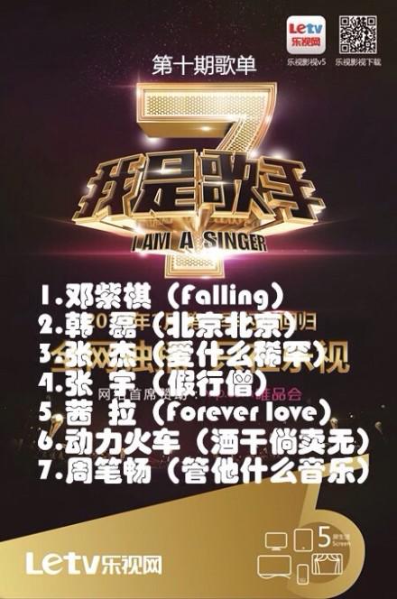 我是歌手第二季第十期歌单 邓紫棋挤胸露沟弹