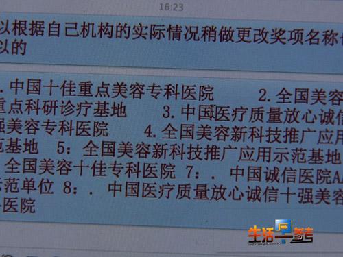 北京多家医院荣誉造假乱象
