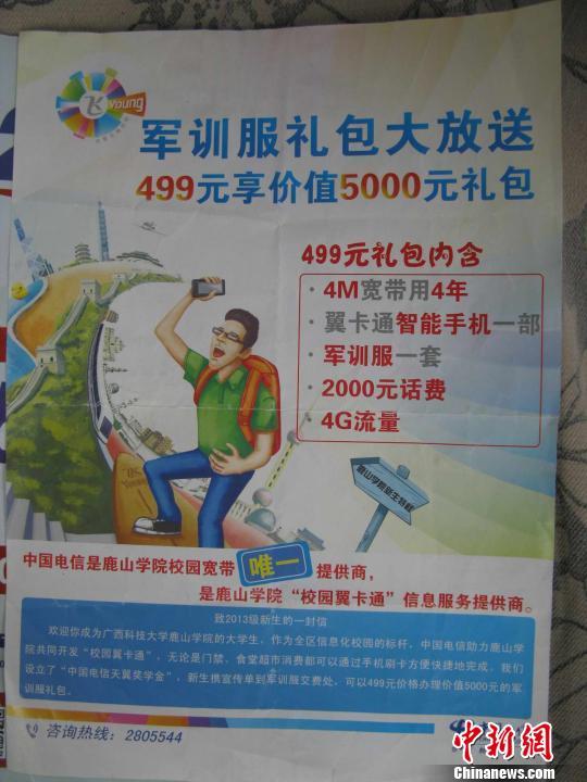 中国电信柳州分公司的校园宣传广告单。 蒙鸣明 摄
