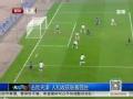 中超集锦-米西圆月弯刀 曹阳染红贵州2-0胜泰达