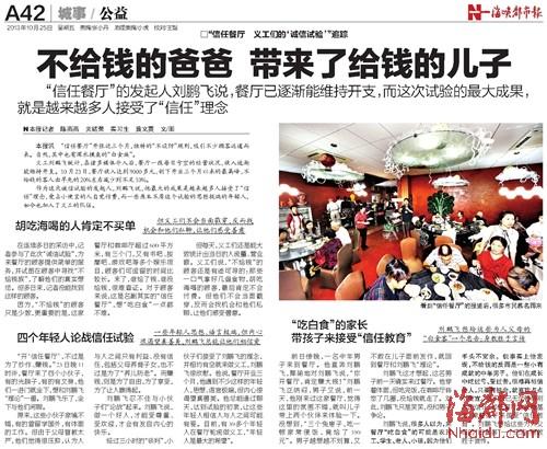 福州信任餐厅_福州信任餐厅怎么样_信任唯美