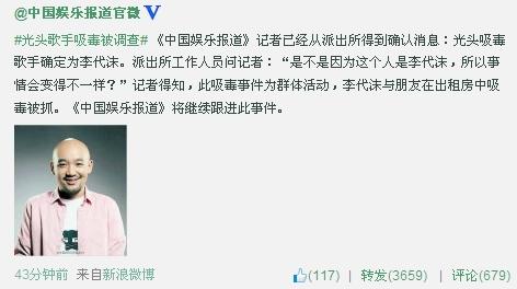 """认证为""""中国娱乐报道官微""""的微博账号曝李代沫因吸毒被警方带走"""