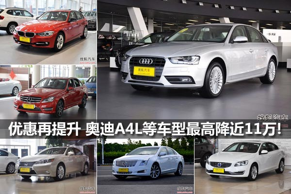 优惠再提升 奥迪A4L等车型最高降近11万!