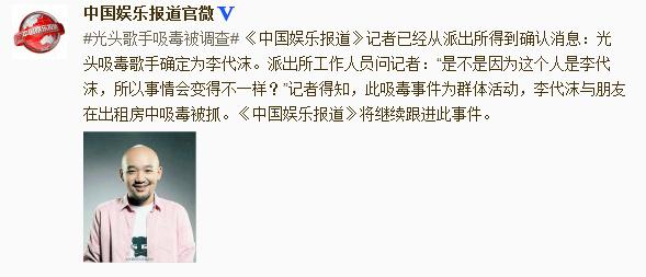"""""""中国娱乐报道官微""""的微博账号曝李代沫吸毒被抓。"""