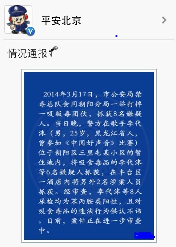 平安北京发微博
