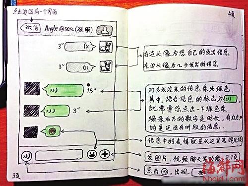 重庆一大学生为父母手绘的微信说明书