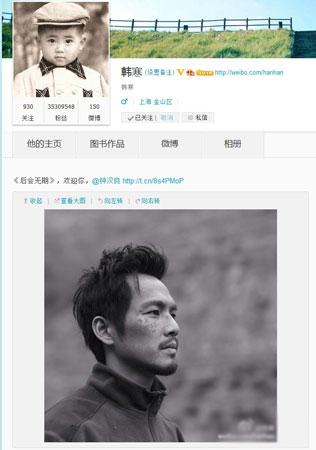 韩寒在其微博上公布钟汉良友情加盟《后会无期》