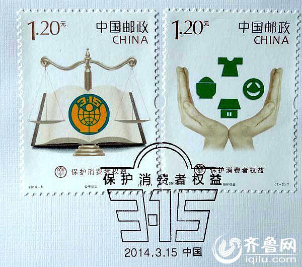 保护消费者权益 特种邮票近日发行图片