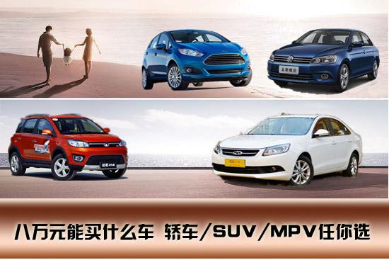 八万元能买什么车 轿车 SUV MPV任你选择高清图片