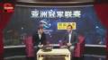 亚冠视频-傅亚雨:信心越来越足 盼国安更顺利
